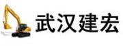 武汉建宏工程机械培训学校