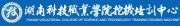 湖南科技职业学院挖机培训学校