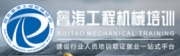 襄阳睿涛挖机铲车培训学校