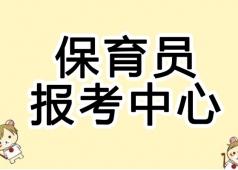上海浦东保育员证培训机构