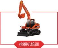 高安挖掘机培训学校