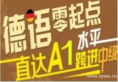 武汉德语培训0-A1班