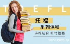 武汉出国留学托福培训班
