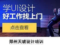 武汉UI设计培训班