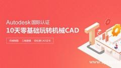武汉机械CAD设计班