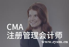 武汉CMA培训班