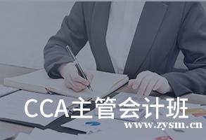 武汉CCA会计主管培训班