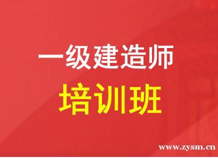武汉一级建造师短期培训班