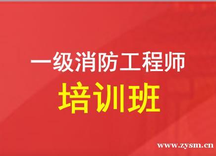武汉一级消防工程师培训班