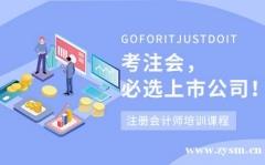 武汉注册会计师培训班