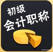 武汉仁和初级会计职称培训