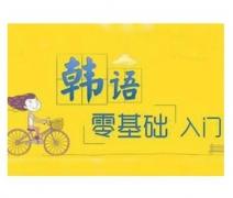 南京韩语短期培训班课程