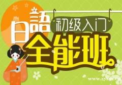 南京新街口日语培训班