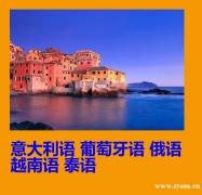 南京泰语商务学习班