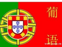 南京葡萄牙语出国留学培训课程
