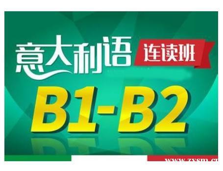 杭州明好意大利语B2班培训课程