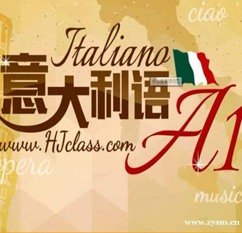 杭州意大利语500课时培训