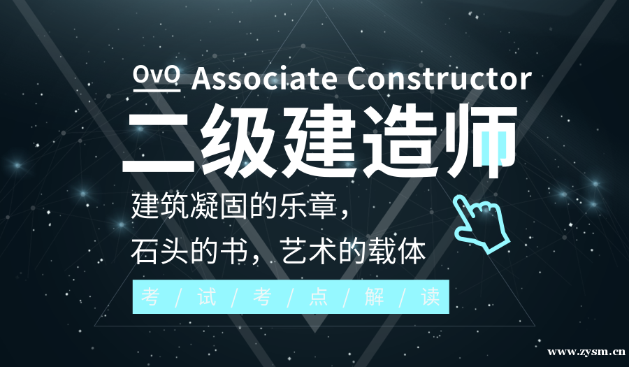 全国一二级建造师考证培训,成就人生职业规划梦