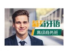 杭州中级葡语全日制班培训课程