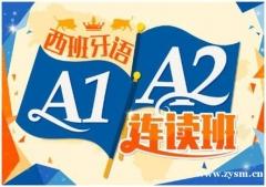 杭州西班牙语A1班培训课程