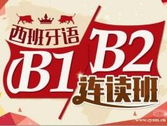 杭州明好西班牙语B1班培训课程