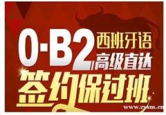 杭州西班牙语B2班课程内容