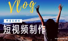 上海VR影视后期短视频剪辑制作培训,让你一跃成为网络红人