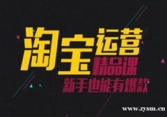 上海淘宝天猫开店运营培训,教你从无人问津到订单飞涨