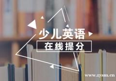 上海少儿英语辅导,各层次课程不同班型任你选择