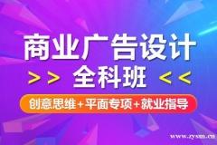 上海平面广告设计培训,采用小班面授学习方式