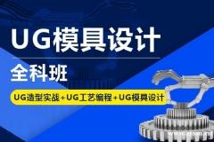 上海工业模具设计培训机构,免费试听感受教学质量