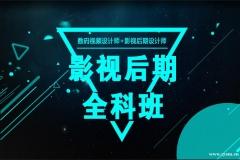 上海影视后期视频制作培训,一流的学习环境和设备