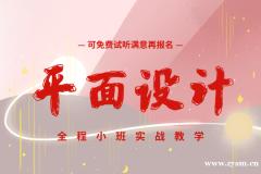 上海零基础平面设计师培训,安排就近校区随到随学