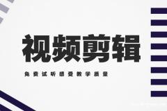上海视频剪辑师培训,影视后期发展前景好