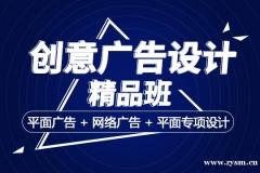 上海平面广告设计培训机构,采用小班面授学习方式