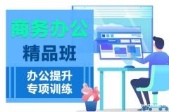 上海电脑office办公软件培训,高质量易操作