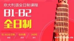 广州意大利语B1B2课程培训