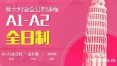 广州意大利语A1A2课程培训