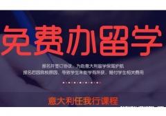 广州意大利留学机构培训班