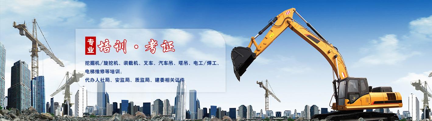 武汉挖掘机叉车培训考证